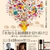無料講演会!ヤノベケンジさんと大宮エリーさんが群馬・高崎に来ます!