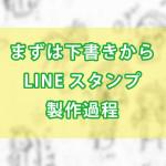 まずは下書きから!LINEスタンプ製作過程その1。
