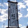 そば処 はせ川 ランパス2店目。ランチパスポート前橋・高崎版Vol.4