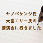 ヤノベケンジ氏と大宮エリー氏の講演会に行ってきました~第18回高崎JCフォーラム・新年フォーラム~