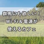 群馬にも欲しい!Wi-Fi&電源の使えるカフェ。