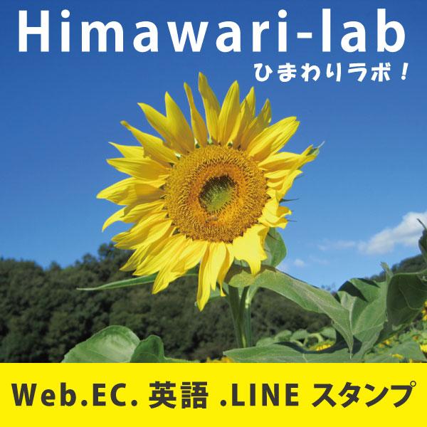 himawari-pic-6