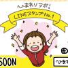 ひまわりラボ!第1弾LINEスタンプ紹介Vol.1 「のんびり田舎ガール」