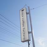 スペシャリティーコーヒーを群馬の桐生で味わえる伊東屋珈琲さんの二号店「Itoya coffee factory」