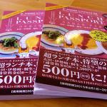 ランチパスポートは太田・伊勢崎・桐生・みどり市・館林・邑楽版もあり!ランパス大活躍!