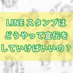 LINEスタンプはどうやって宣伝をしたらいいの?