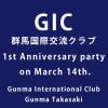GIC群馬国際交流クラブの1周年記念パーティーを3/14に高崎で開催予定!