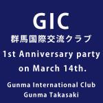 GIC 群馬国際交流クラブ1周年記念パーティー@ビューホテル高崎・群馬