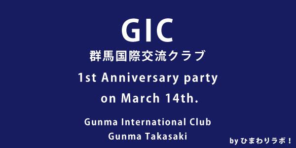 gic-1st