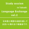 ☆イベント開催報告!「Language Exchange ~ラングエッジエクスチェンジ~ -Study session- Vol.2」
