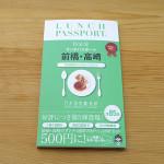 平日だけじゃない?!500円でランチが食べられるランチパスポート前橋・高崎版Vol.5