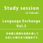 Language Exchange -Study session- Vol.3 ☆ラングエッジエクスチェンジ@高崎