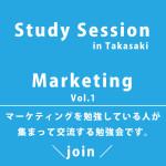 マーケティング勉強会 in 高崎 -Marketing- Vol.1