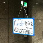 ★イベント開催報告!tumblr初心者勉強会@高崎