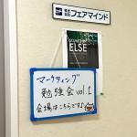 ★イベント開催報告!第1回マーケティング勉強会@高崎