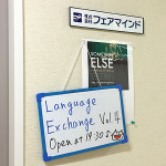 ★イベント開催報告!Language Exchange -Study session- Vol.4 ☆ラングエッジエクスチェンジ@高崎