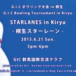 G.I.C ボウリング大会 in 桐生 -G.I.C Bowling Tournament in Kiryu- 群馬国際交流クラブ
