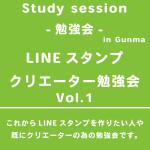 LINEスタンプクリエーター勉強会 in 群馬・高崎 Vol.1