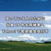 困っている人のために!台風18号大雨被害にあわれた方へYahoo!で募金をしよう!
