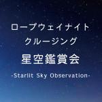 丸沼高原スキー場の山頂で観る満天の星空-ロープウェイ星空鑑賞-