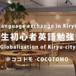 英語をもっと身近に!桐生で初心者向け英語勉強会を行っております。