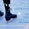 Let's go ice skating!!!みんなでスケートに行こう!~群馬県総合スポーツセンターアイスアリーナ~