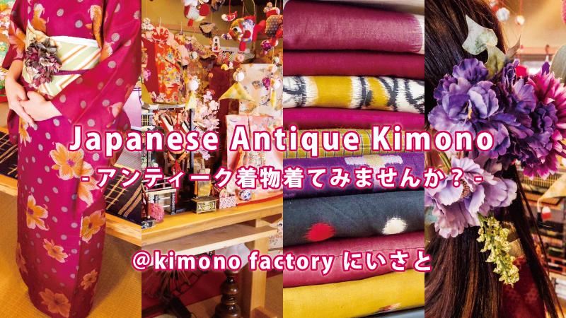 kiryu-antique-kimono-800