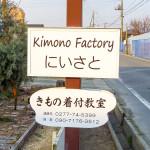 「kimono factory にいさと」さんは、ブログをやってます!桐生の新里から着物情報を発信中♪