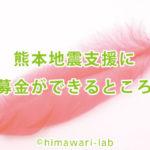 ネットや振込で熊本地震の募金が出来るところ。