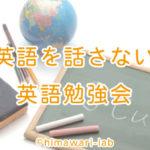 英語ってどうやって勉強したらいいの?英語を話さない英語勉強会を企画中です。