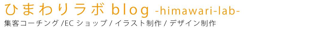 ひまわりラボblog-群馬で集客・企画コーチング&イラストレーター-