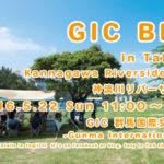 G.I.C. B.B.Q!群馬の高崎で外国人と国際交流バーベキュー♪