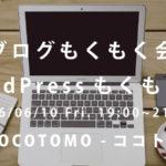 桐生初!のWeb勉強会。ブログもくもく会/WordPressもくもく会@ココトモ
