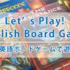 English Board Game Vol.10!ボードゲームイベントを高崎のコワーキングスペースの「Somethin' else」さんにて開催!