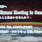Global Human Meeting in Gunma/Globalな人と出会いませんか?