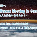 Global Human Meeting in Gunma/Globalな人と出会いませんか?