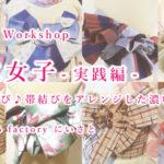 手ぶらでOK!浴衣の創作結びレッスン~実践編~@「kimono factory にいさと」