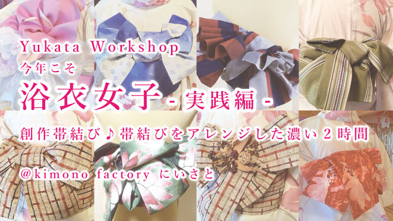 kimono-yukat-hi-800