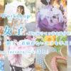 初夏!浴衣レッスン&浴衣でお出かけレンタル♪@群馬県桐生市にある「kimono factory にいさと」