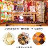 「kimono factory にいさと」さんのリーフレットを作りました!桐生で着物が楽しめる素敵なところです。