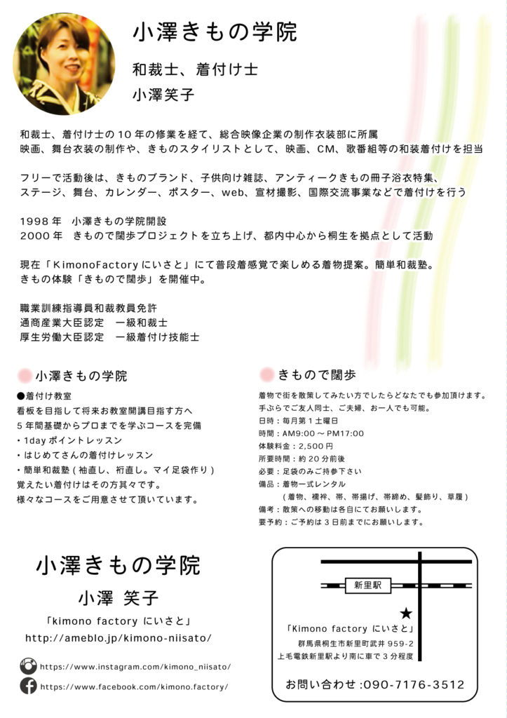 kimonofactory-ura