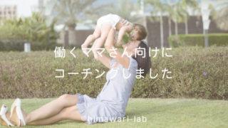 桐生のココトモさんにて、ママさん起業家さん向けにSNSの使い方コーチングしてきました!